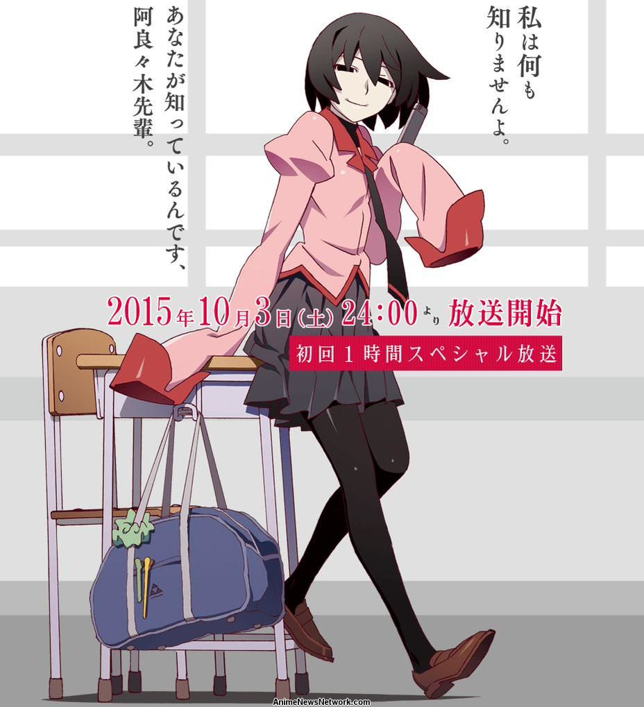Aniplex USA To Stream Owarimonogatari Anime On Crunchyroll