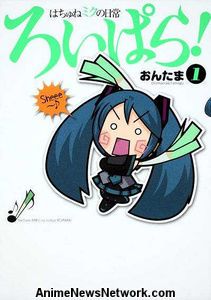 The May Issue Of Kadokawa Shotens Monthly Comp Ace Magazine Began Serialization On A Manga Inspired By Vocaloid Virtual Idol Hatsune Miku Monday
