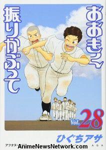 Ookiku Furikabutte / Big Windup Stage Play revela el reparto en el ve