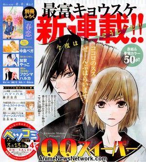 Dengeki Daisy\u0026#39;s Motomi to Launch QQ Sweeper Manga - News - Anime News Network
