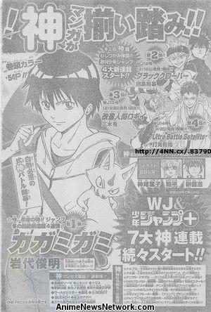 【悲報】週刊少年ジャンプ 再び暗黒時代へ突入 みえるひとの岩代登場