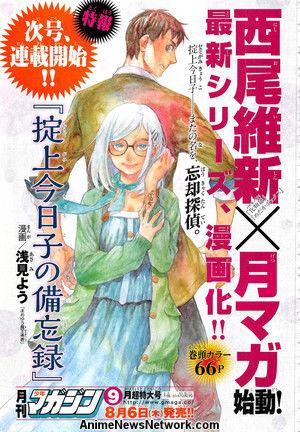 okitegamikyoukonobibouroku The Notebook of Kyōko Okitegami получит манга адаптацию