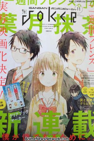 https://www.animenewsnetwork.com/thumbnails/max300x600/cms/news/94413/oneweekfriends01.jpg