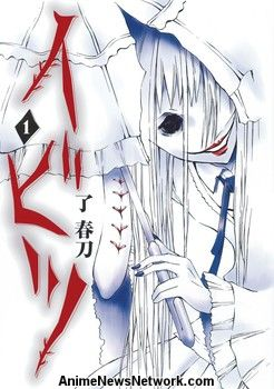 Lanzamiento de Listas de Amazon del Ibitsu Manga de Haruto Ryō por Yen