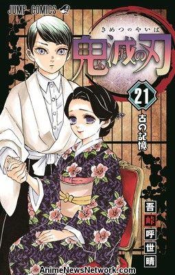 """Kimetsu no Yaiba"" Manga becomes Second Highest Selling Manga"