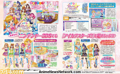 Aikatsu Stars! First Appeal is a rhythm game that will also allow players  to decorate their in-game room. Players can earn download codes for new  playable ...