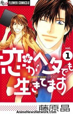 Stemming From The Year 2008 2009 Is A Romantic Comedy Manga Series Created Akira Fujiwara Entitled Koi Ga Heta Demo Ikitemasu Aka Im Bad At Love But
