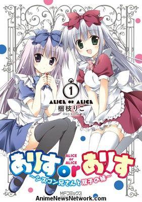 """Alicia o Alice Manga para tener el """"anuncio importante"""" el 27 de juli"""
