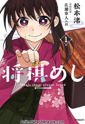 La serie Shogi Meshi de acción en vivo emite Taiko Katono, Yū Inaba