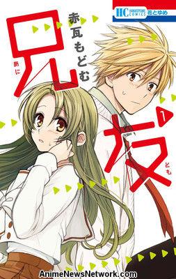 Anitomo Manga obtiene película de acción en vivo protagonizada por Ry