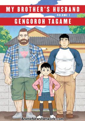 El esposo de mi hermano La familia LGBT Manga obtiene una mini-serie d
