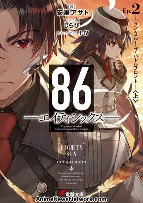 eightysix Công bố bảng xếp hạng chính thức Kono Light Novel ga Sugoi! 2018
