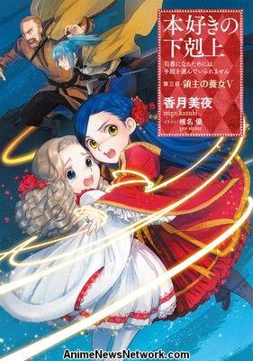 honzuki Công bố bảng xếp hạng chính thức Kono Light Novel ga Sugoi! 2018