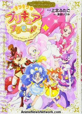 Kirakira Precure a la Mode Manga finaliza en diciembre