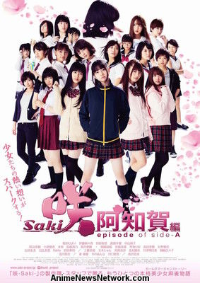 Live-Action Saki Achiga-hen episodio de side-A Film's Trailer Highligh