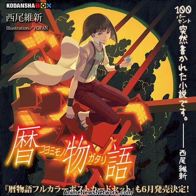 Koyomimonogatari Poster
