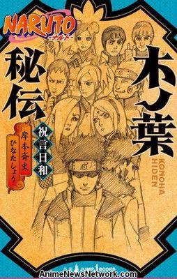Naruto volume 22 online dating 8