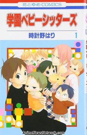 Image result for Gakuen Babysitters Anime Will Air on TV in Q1 2018