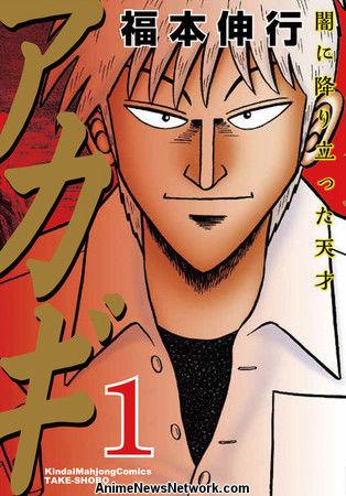 Kaiji Creator Akagi Mahjong Manga Obtiene Nueva Miniserie de Acción e