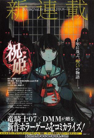 iwaihime manga Хоррор игра Iwaihime получит манга адаптацию
