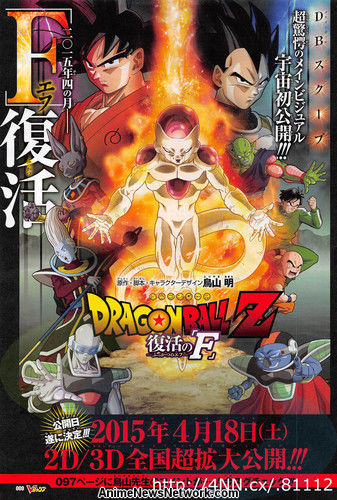 Dragon ball,DBZ,DBGT - Magazine cover