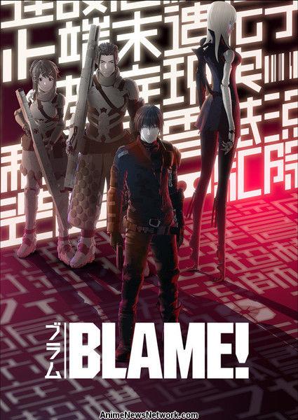 Blame! | Виновен