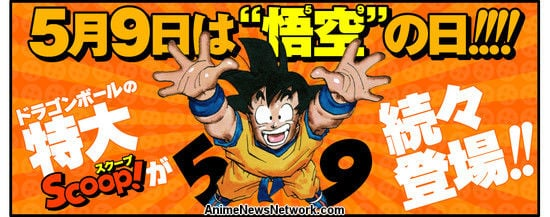 goku-no-hi-1-30th.png.jpg