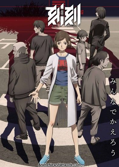 Image result for Kokkoku