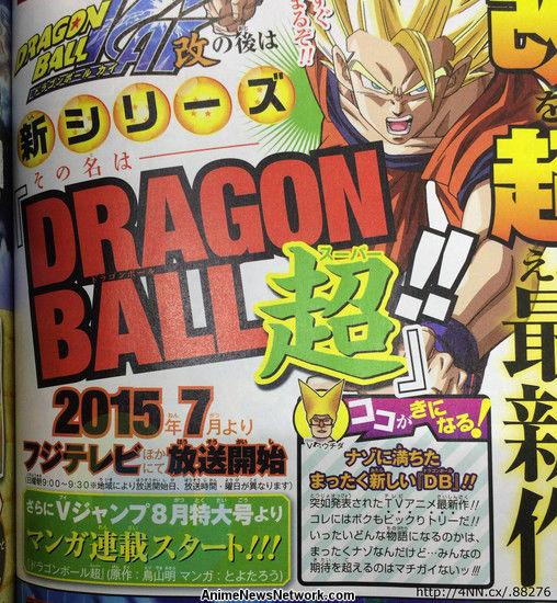 【超速報】 ドラゴンボール超(スーパー) アニメに続いて漫画も7月から新連載開始