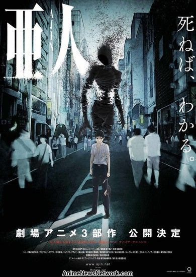 ajin key visual Новое промо видео трилогии Ajin