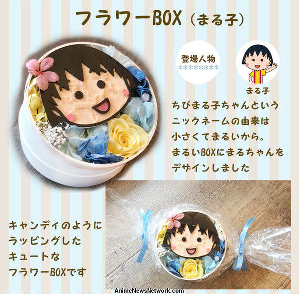 Celebrate Dad With Chibi Maruko-chan Flowers For Father's