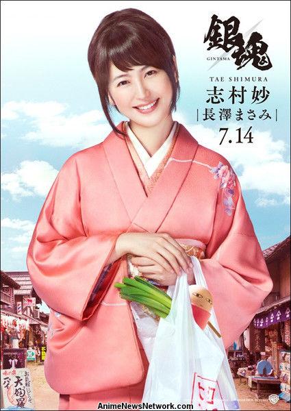 i Nagasawa como Tae Shimura, hermana de Shinpachi