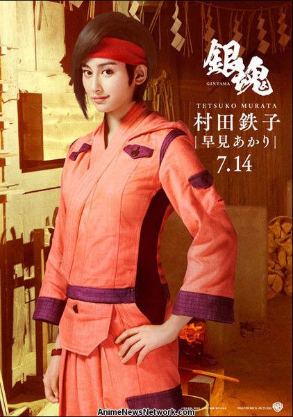 Akari Hayami como Tetsuko Murata