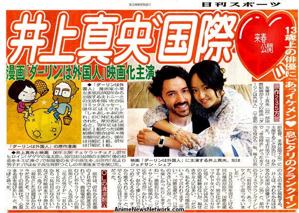 Inoue husband mao Online Ghibli