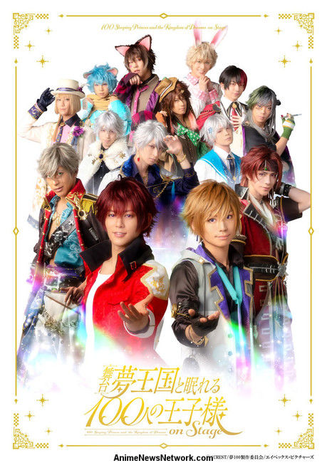 2nd 100 Sleeping Princes and the Kingdom of Dreams Stage Play ...