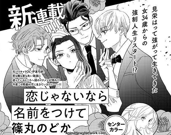 Poco's Udon World's Nodoka Shinomaru Launches New Manga on July 31 ...