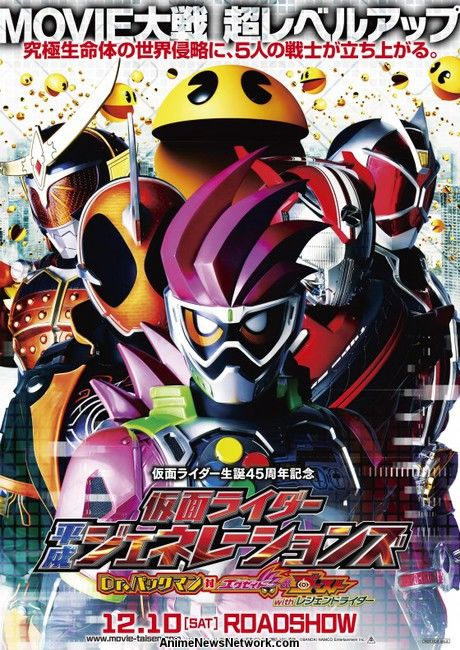 Kamen Rider Heisei Generations: Dr. Pacman VS Ex-Aid & Ghost with Legend Rider poster