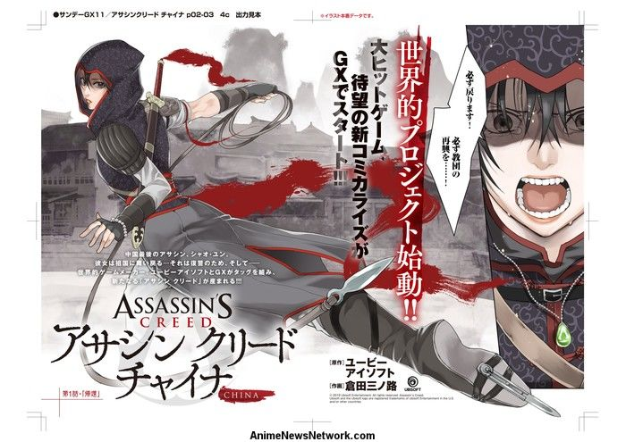 Assassin S Creed Game Gets Manga In October News Anime News