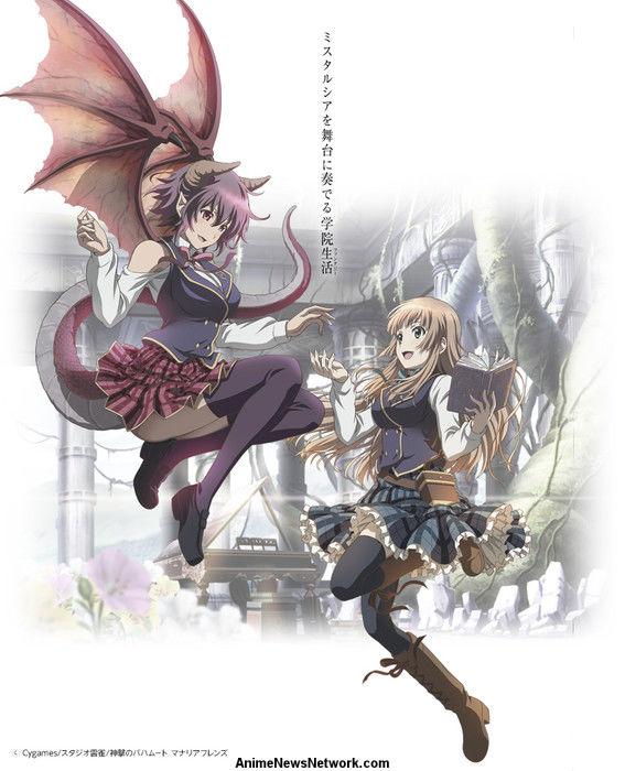 http://www.animenewsnetwork.com/thumbnails/max700x700/cms/news/97605/rage-of-bahamut-manaria-friends-kv.jpg