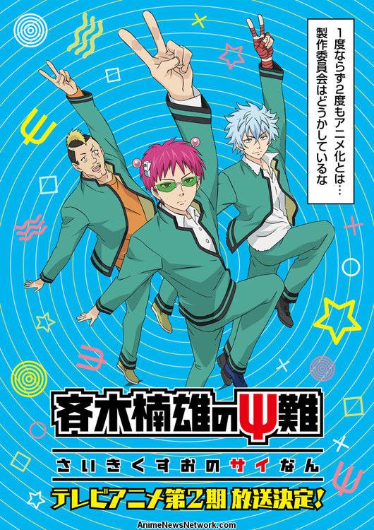 The disastrous life of saiki k anime 39 s season 2 visual revealed news anime news network - The disastrous life of saiki k season 2 episode 1 ...