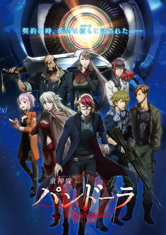 Last Hope (TV) - Anime News Network