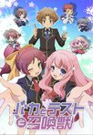 Baka and Test Episodes 1-4 Streaming