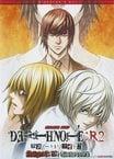 Death Note Relight DVD 2