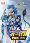 The Super Dimension Century Orguss DVD 3-6