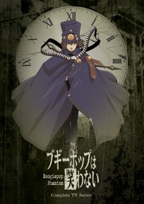 Boogiepop Phantom DVD