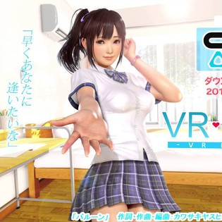 Illusion Reveals VR Kanojo Adult VR Game - Interest