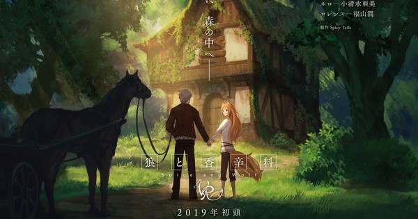 Spice & Wolf VR Anime Crowdfunding Campaigns End With 72 Million Yen