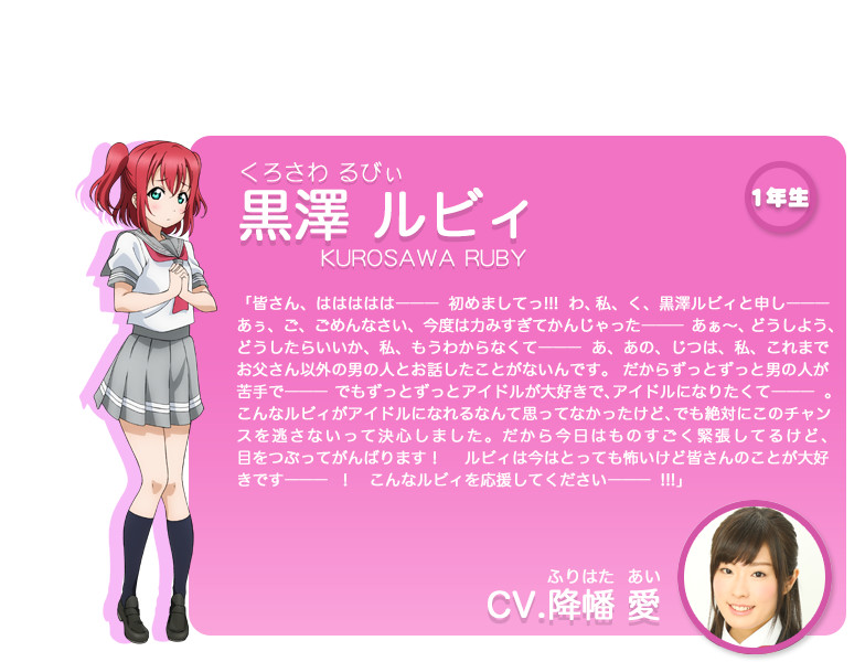 Love Live! Sunshines Character Profiles, Story, Images Unveiled , News , Anime News Network