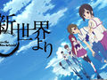 Shin Sekai Yori (From the New World) (s)